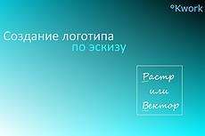 Нарисую логотип в векторе по вашему эскизу 219 - kwork.ru