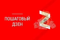 Авторский курс создания статей на Яндекс Дзен 8 - kwork.ru