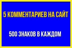 Настройка целей - яндекс метрика 18 - kwork.ru