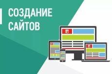 Копия любого landing page с установкой панели управления 25 - kwork.ru