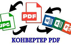 Конвертация PDF в DOC, XLS, JPEG 5 - kwork.ru