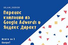 Быстрый перенос кампаний из Яндекс. Директ в Google AdWords 10 - kwork.ru