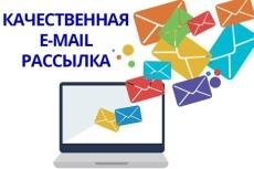 E-mail рассылка по Вашей базе мощной программой 20 - kwork.ru