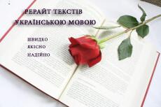 Напишу статью на строительную тематику на русском или украинском 7 - kwork.ru