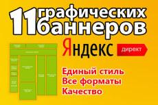 Крутые GIF-баннеры для Яндекс. Директ 49 - kwork.ru