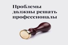 Сделаю План финансовой защиты 4 - kwork.ru