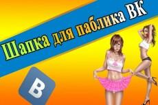 Делаю сочный дизайн соц. сети ВК 16 - kwork.ru