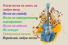 Поздравления в стихах и прозе, переделки текстов песен 8 - kwork.ru
