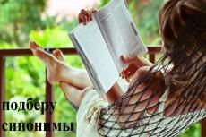 Напишу статью по психологии 25 - kwork.ru