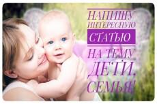 Напишу статью о домашних животных 2 - kwork.ru