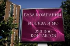 Ручная рассылка коммерческих предложений, 99% доставка до получателя 2 - kwork.ru