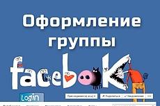 Дизайн, оформление группы, сообщества, страниц на Facebook 34 - kwork.ru