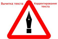 Вычитка и корректура текста 8 - kwork.ru