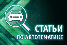 Качественный рерайт 8.000 символов со 100% уникальностью 33 - kwork.ru