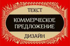 Сделаю грамотный перевод текста 22 - kwork.ru