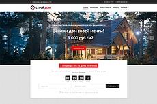 Продам готовый строительный магазин 28 - kwork.ru