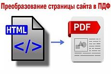 Преобразование файлов в необходимый Вам формат 4 - kwork.ru
