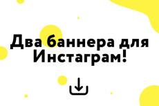 Стильный баннер для instagram 124 - kwork.ru