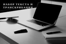 Наберу текст на компьютере, выполню транскрибацию 4 - kwork.ru