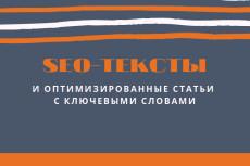 Статья для сайта с оптимизацией под поисковые запросы 4 - kwork.ru