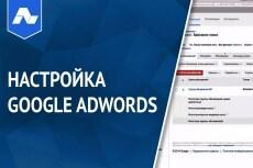 Профессиональная настройка Google Adwords с низкой ценой клика 6 - kwork.ru