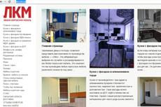 Наполню товаром интернет-магазин 18 - kwork.ru