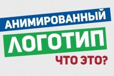 Сделаю интро по шаблону 22 - kwork.ru