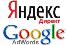 настройку контекстной рекламы 6 - kwork.ru