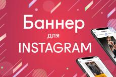 Стильный баннер для instagram 122 - kwork.ru