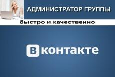 Настрою контекстную рекламу Яндекс Директ 16 - kwork.ru