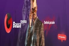 Создам аватар и шапку для группы ВКонтакте 9 - kwork.ru