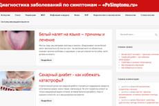 Размещение вечной ссылки на медицинском сайте 2 - kwork.ru
