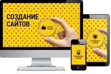 Создам сайт на Joomla за 5 дней 49 - kwork.ru