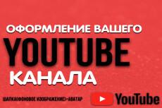 Оформление Youtube канала. Аватар в подарок 6 - kwork.ru