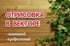 Шапка для сайта 23 - kwork.ru