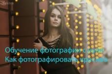 Инструкция как обрабатывать фото в одном стиле 14 - kwork.ru