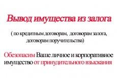 Претензионно - исковая работа с приставами  в пользу взыскателей 4 - kwork.ru