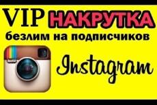 Обучу накрутке Инстаграм и предоставлю инструмент 4 - kwork.ru