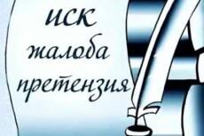 Составлю договор любой сложности быстро и профессионально 25 - kwork.ru