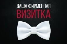 Сделаю дизайн визиток 3 - kwork.ru