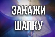 Создание графического оформления соц. сетей 23 - kwork.ru