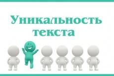Отредактирую текст 7 - kwork.ru