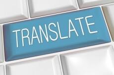 Выполню перевод текста с русского на украинский 20 - kwork.ru
