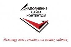 Размещу 1-2 качественные статьи на вашем сайте под ключ 4 - kwork.ru