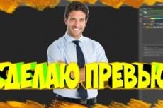 Сделаю превью для видеролика на YouTube 18 - kwork.ru