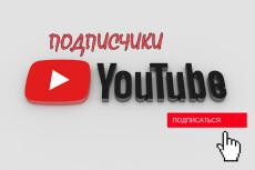 500 подписчиков на YouTube +бонусы 7 - kwork.ru