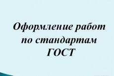 Оформлю Ваш реферат, доклад, научную работу 4 - kwork.ru