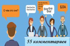Напишу 50 комментариев на Вашем сайте 12 - kwork.ru