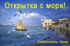 Открытка из Киева 18 - kwork.ru