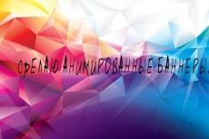 Анимированный баннер. GIF 13 - kwork.ru